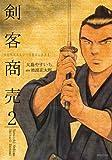 剣客商売 2 (SPコミックス)