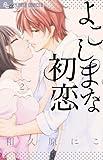 よこしまな初恋 2 (フラワーコミックスアルファ)