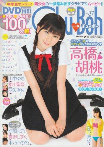 Chu→Boh vol.37 オール中学生!!高橋胡桃+美少女'Sは雨を味方に美しく濡れる (海王社ムック 107)
