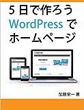 5日で作ろうWordPressでホームページ