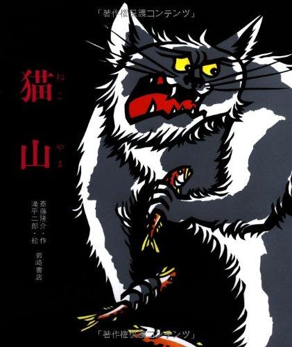 これは猫好きにはたまらないおすすめ絵本。子猫たちの勇気にモエモエ