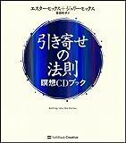 引き寄せの法則 瞑想CDブック