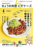 NHK きょうの料理 ビギナーズ 2016年 4月号 [雑誌] (NHKテキスト)