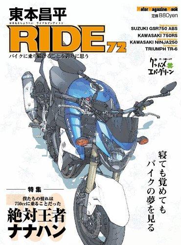 東本昌平RIDE72 (Motor Magazine Mook)