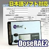 デジタル放射能測定器 DoseRAE2 日本語版ソフト 対応パッチ付き 【日本語説明書・1年間保証】