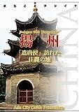 江蘇省006揚州: 「遣唐使」訪れた佳麗の地 (まちごとチャイナ)