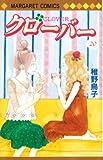 クローバー 20 (20) (マーガレットコミックス)