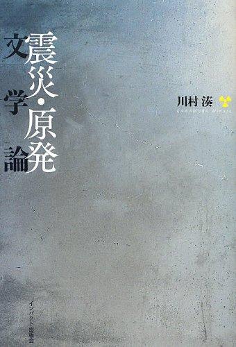 震災・原発文学論