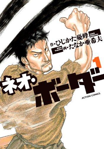 ネオ・ボーダー(1) (アクションコミックス)