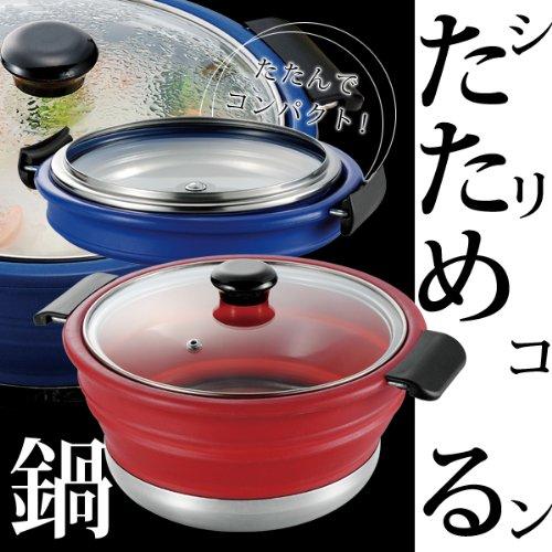 アサヒ シリコンたためる鍋 レッド AY-1077