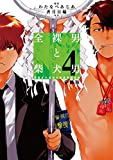 全裸男と柴犬男 警視庁生活安全部遊撃捜査班 分冊版(4) (ARIAコミックス)