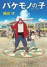 細田守監督の新作劇場アニメ「バケモノの子」原作小説6月発売