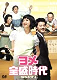 ヨメ全盛時代 DVD-BOX4