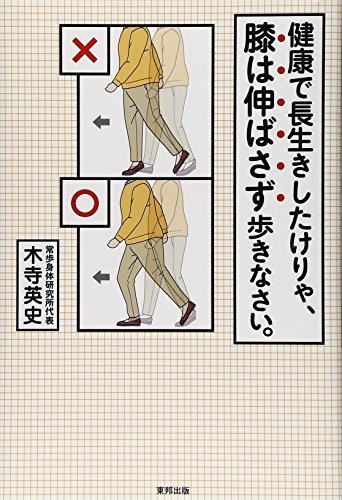 健康で長生きしたけりゃ、膝は伸ばさず歩きなさい。