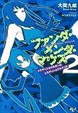 ファンダ・メンダ・マウス2 (このライトノベルがすごい!文庫)