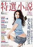 特選小説 2012年 06月号 [雑誌]