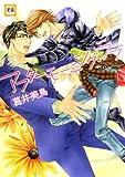 アフターモーニング・ラブ (花音コミックス) (花音コミックス)
