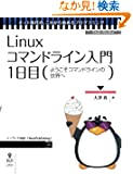 Linux�R�}���h���C����� 1��� (�l�b�g����́A���ꂩ��n�߂�v���O���~���O(NextPublishing))