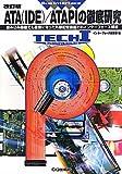 ATA(IDE)/ATAPIの徹底研究―組み込み機器でも重要になった外部記憶装置とのインターフェース規格 (TECH Iシリーズ)