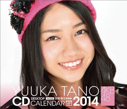 (卓上)AKB48 田野優花 カレンダー 2014年