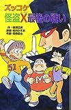 ズッコケ怪盗X最後の戦い (ズッコケ文庫)