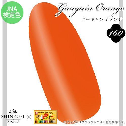 シャイニージェル プロフェッショナル カラージェルネイル 4g ゴーギャンオレンジ 160