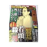 漫画山口組完全データbook vol.11 若頭を殺った男 (メディアックスムック 347)