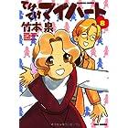 てけてけマイハート(8) (バンブーコミックス)