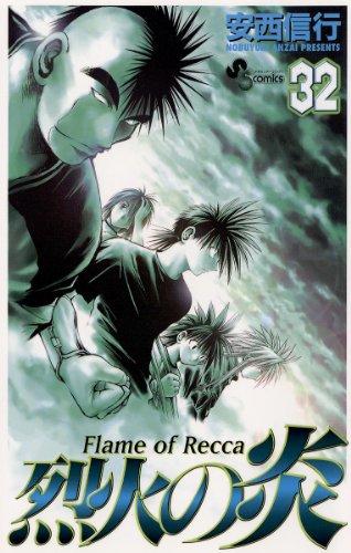 烈火の炎(32) (少年サンデーコミックス)