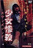 少女惨殺 スワンズソング [DVD]