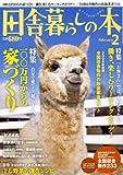田舎暮らしの本 2009年 02月号 [雑誌]