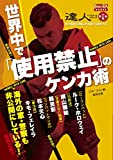 世界中で「使用禁止」のケンカ術—海外の軍・警察も非公開にしている! (BUDO‐RA BOOKS)