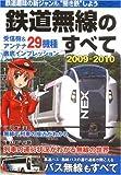 鉄道無線のすべて2009-2010 (三才ムック VOL. 256)
