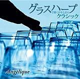 グラスハープで聴くやすらぎのクラシック LIVING MUSIC~ヒーリング・シリーズ~