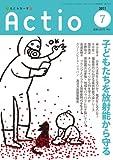 Actio 2011年7月号 No.1316