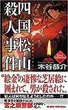 四国松山殺人事件 (ジョイ・ノベルス)