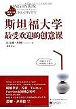 Ingenius:A Crash Course on Creativity (CHINESE Edition)
