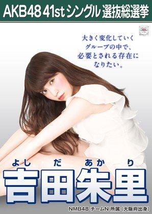 AKB48 公式生写真 僕たちは戦わない 劇場盤特典 【吉田朱里】