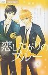 恋したがりのブルー 4 (フラワーコミックス)