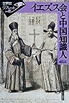 イエズス会と中国知識人 (世界史リブレット)