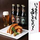 敬老の日 [ビール+ウインナーセットA] 金賞ビール6本、日本一ウインナー10本 (2-3人向)