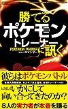 真・バトル奥義新書 勝てるポケモントレーナーに訊く (三才ムック vol.427)