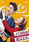 バラ色の恋人たち DVD-SET3 -