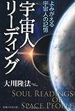 宇宙人リーディング―よみがえる宇宙人の記憶 (OR books)
