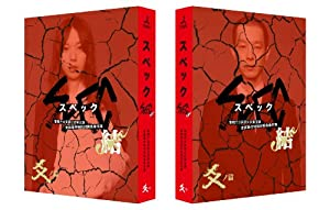 劇場版 SPEC ~結~ 爻ノ篇 プレミアム・エディション [DVD]