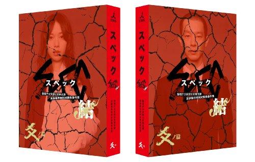 劇場版 SPEC ~結~ 爻ノ篇 プレミアム・エディション [Blu-ray]