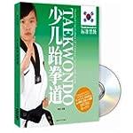 Les enfants de Tae Kwon Do: promotion...