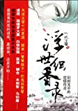 Ukiyo Organizations (Chinese Edition)