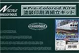 グリーンマックス  東武8000系4輛トータルセット (塗装済み組立キット) 1013T 【鉄道模型・Nゲージ】