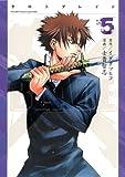 XBLADE(5) (シリウスコミックス)